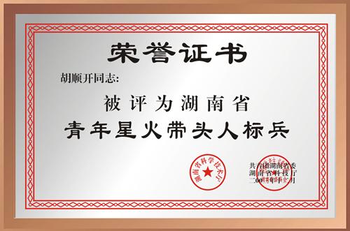 胡顺开董事被评为星火带头人标兵