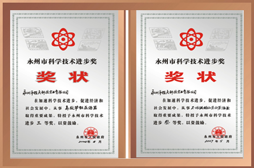 科学技术进步奖