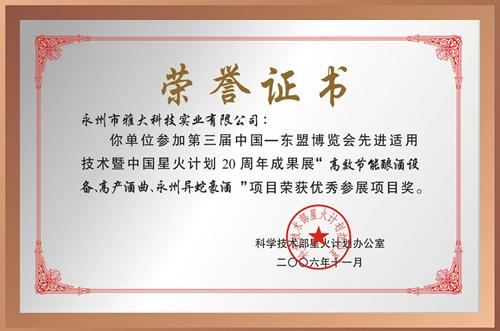 中国东盟博览会优秀参展项目奖