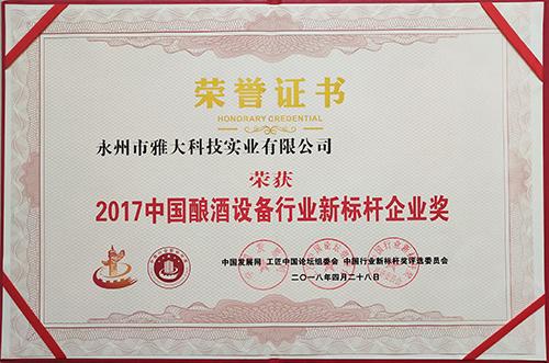 2017中国酿酒设备行业新标杆企业奖