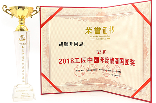 2018工匠中国年度酿酒国匠奖