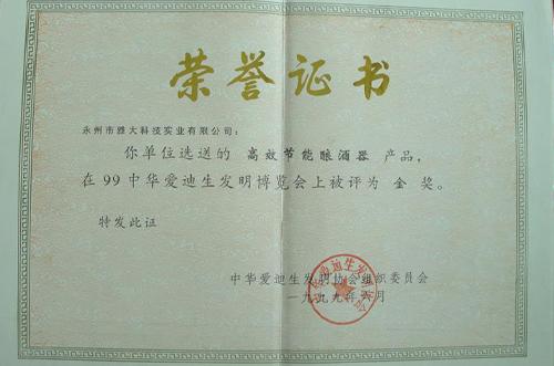 99中华爱迪生发明博览会