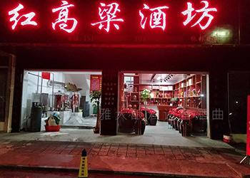 恭喜岳阳许总,借助雅大纯粮酿酒设备在长沙成功开分店