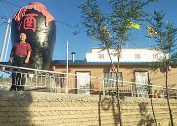 在雅大高粱酿酒设备厂的协助下 胡家酒坊成功办理小规模生产许可证