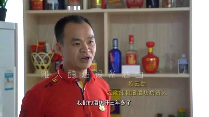 【酿酒扶贫】黎云勋凭1套粮食酿酒设备酿酒致富,并带领村民就业