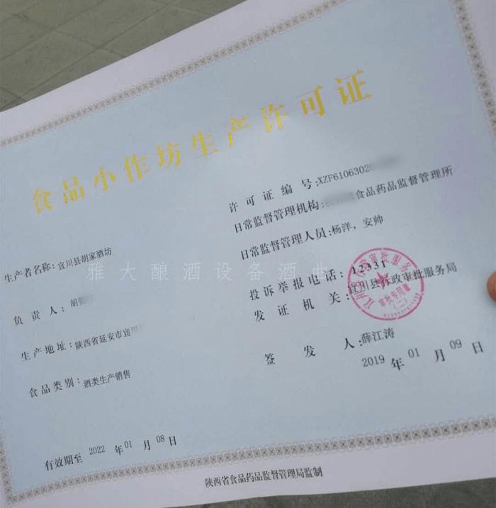 胡家酒坊成功办理小规模生产许可证10