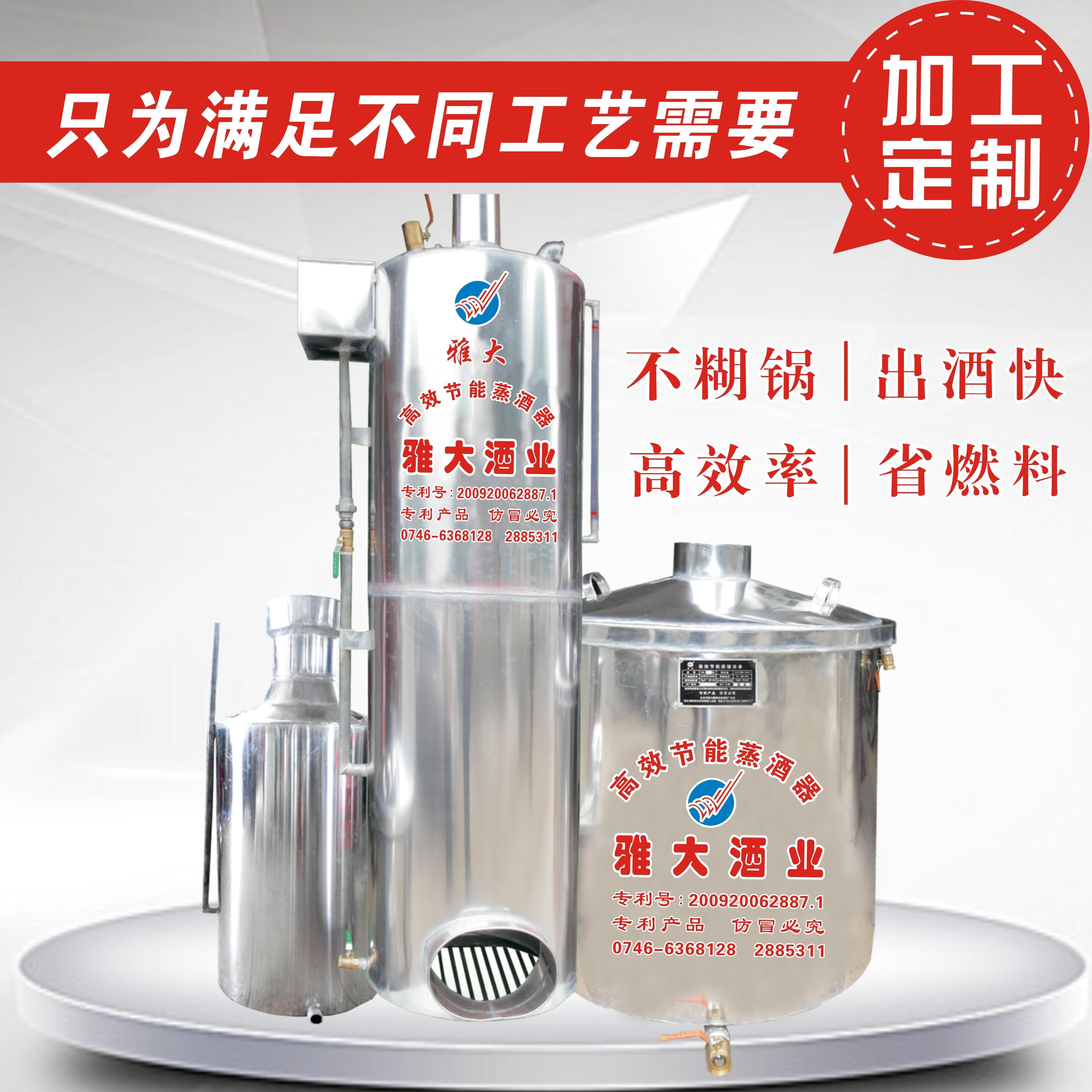 铝材酿酒设备