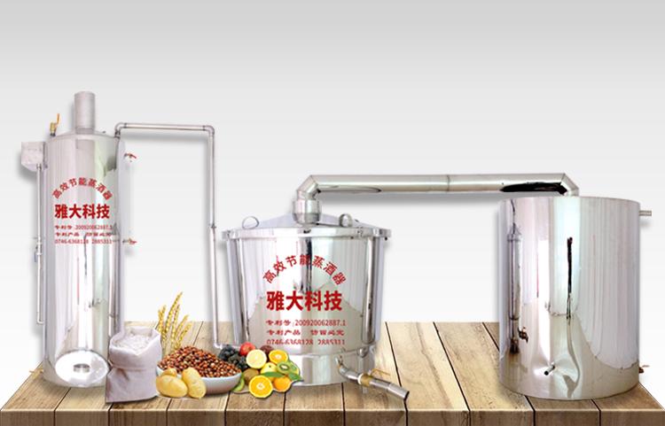 大型酒厂酿酒设备