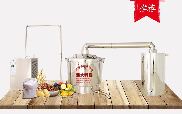 雅大新型智能电加热酿酒设备